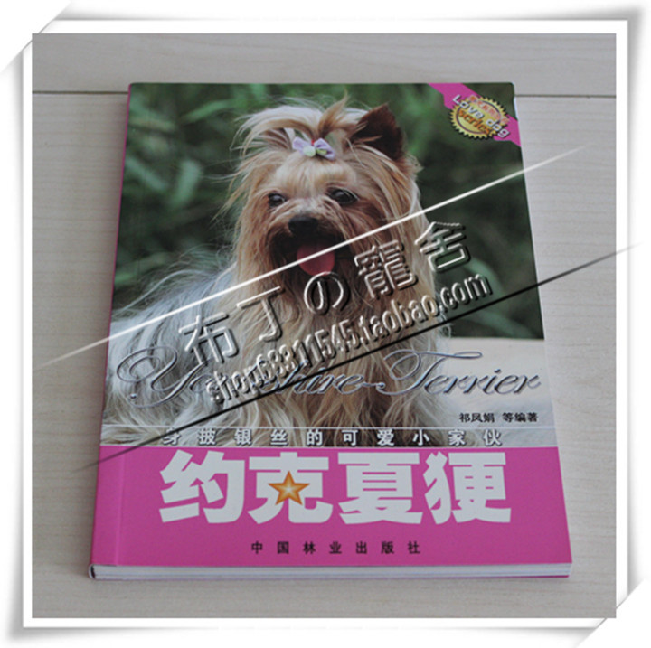 Dog Yorkshire special feeding dog books, color books on dog training books