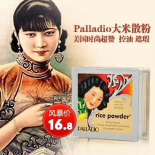 Genuine Palladio rice powder 17g United States fashion Super praise powder oil-control Cover