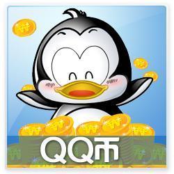 自动充值★腾讯QQ币100元100QQ币100个直充100Q币100个Q币/QB/QQB