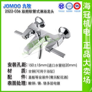 Counter genuine animal husbandry and double hot and cold faucet 2522-036 tub mixing valve four pack mail second kill