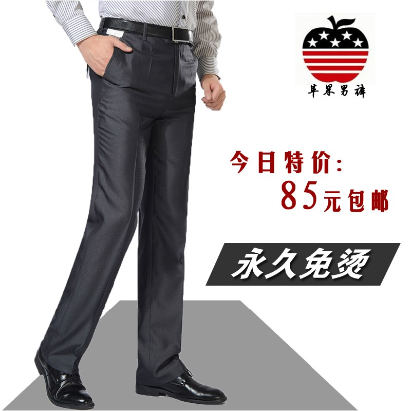 九分西裤男