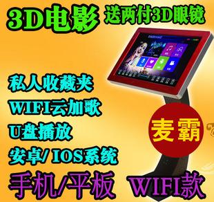 karaoke wifi machine