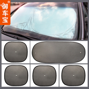 Royal Che Bao sun visor car Sun shades summer sun set of 6 thick auto supermarket