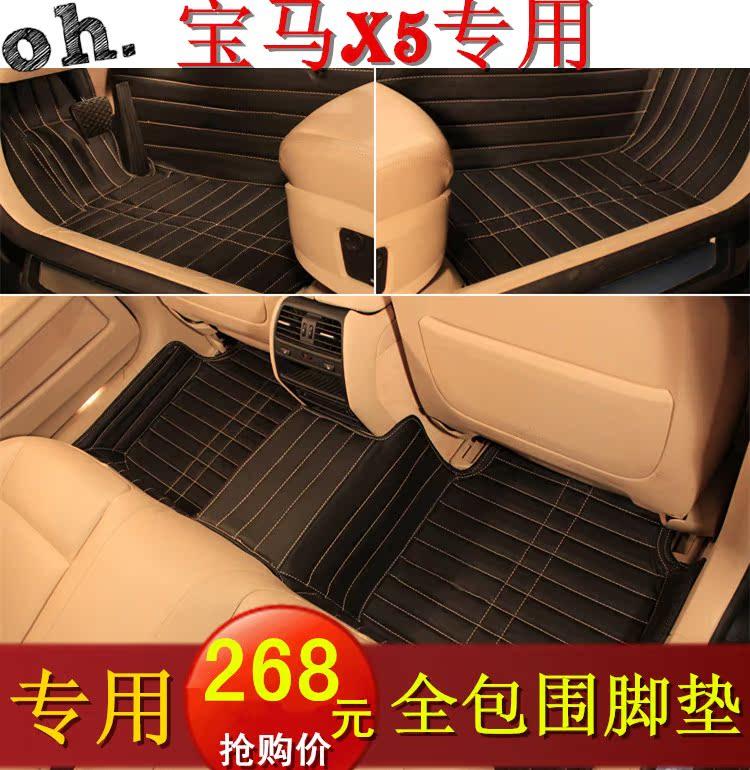 14款宝马X5脚垫新款宝马X5全包围脚垫宝马X5M专用汽车全包围脚垫