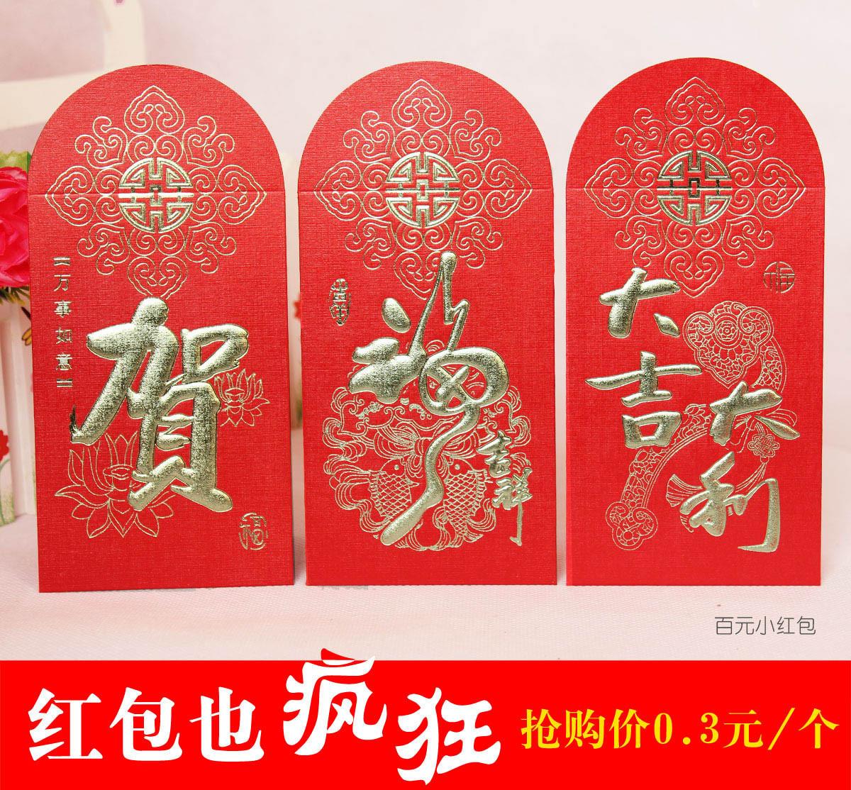 2012龙年创意红包 结婚/生日通用/过年压岁钱小红包 新年利是封