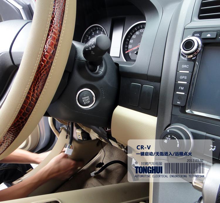 Honda CRV начало вход без ключа удаленного противоугонные Дунгуань двойной системы зажигания хранит установки пакета