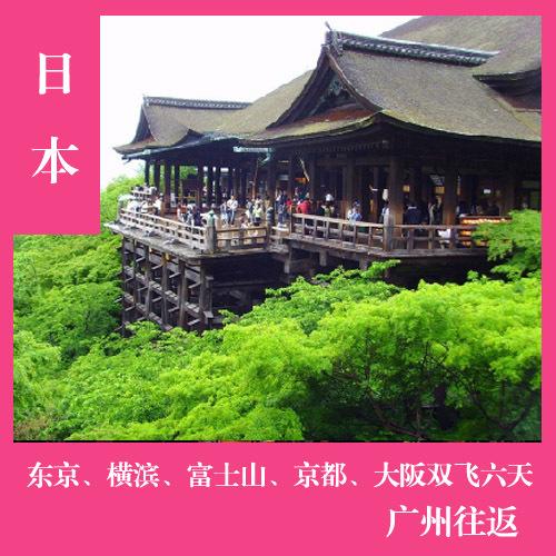 日本旅游东京、横滨、富士山、京都、大阪双飞六天跟团游广州往返