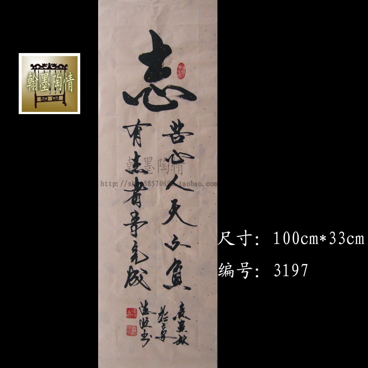 名家书法作品真迹 书法定制 客厅条幅字画书画礼品 志/3197