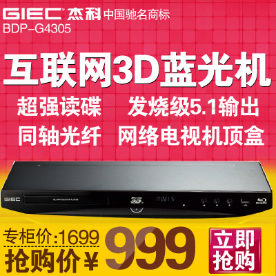 GIEC / Deko Blu-ray player BDP-G4305 Blu-ray Player Blu-ray dvd player hard