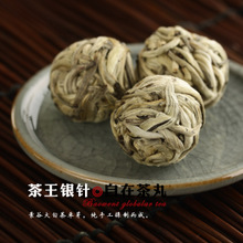 Treasure Wen Tang yunnan puer tea Free tea pill silver needle tea king Premium single malt dragon ball mini-packaged by hand