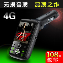 The language of love car mp3 / MP4 about car stereo FM transmitter APE nondestructive music AUX output