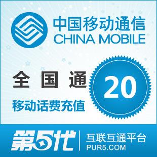[Программное обеспечение пополнения] национальный мобильный предоплаты мобильного телефона зарядки 20 мобильный телефон быстрого пополнения