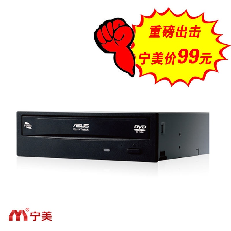 包邮特价 华硕(ASUS)DVD-E818A9T 18速DVD光驱 开学疯狂购!