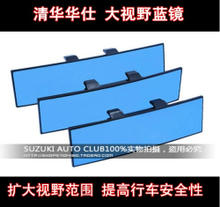 Tsinghua HuaShi special modified large inside rearview mirror blue mirror lens preventing blinding auto interior