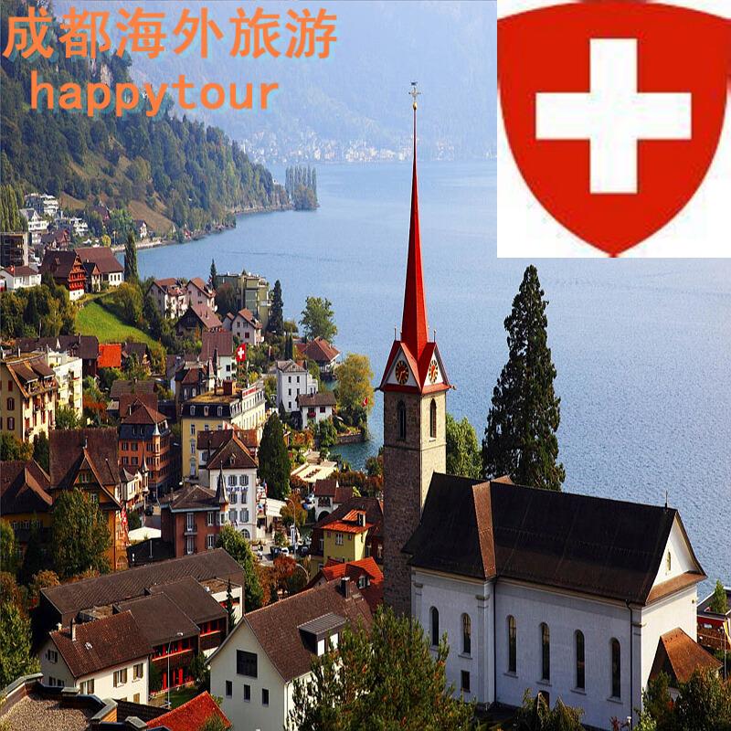 欧洲旅游 瑞士纯净山水深度9日 成都出发特价