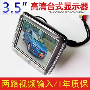 Visual parking sensors: 3.5-inch HD car monitor (an external camera/DVD)