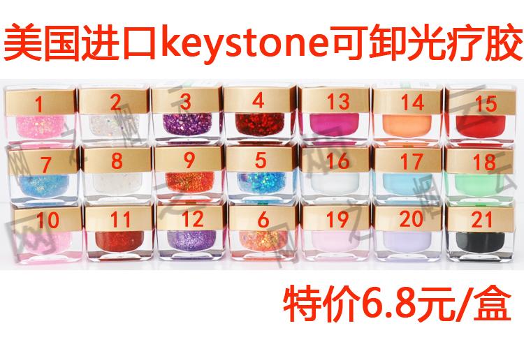 光疗法式美甲彩色凝胶 可卸光疗胶 keystone可卸凝胶 多色选8ML