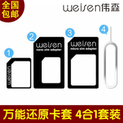 IPhone5 Restore SIM Card Card Card Supporting SIM Card Restore 4S Nano Small 5S Card Kcal