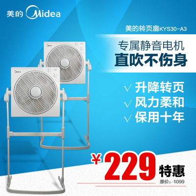 US fans lift fan page KYS30-A3 home fans stand fan mute UNPROFOR special offer free shipping
