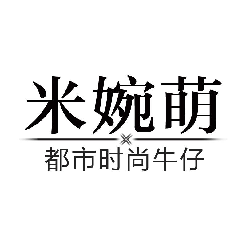 米婉萌旗舰店