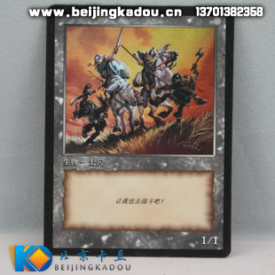 MTG Magic the 10th anniversary of derivatives: Soldier (super collectible value)