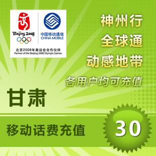 Быстрое пополнение карт Увэй, dingxi, Цзюцюань Ланьчжоу Тяньшуй серебро в платформах мобильных пополнения 30 Луннань Ганьсу