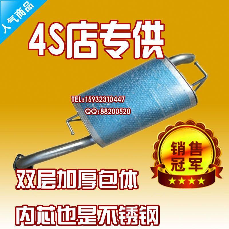глушитель Двойной толщиной Чунцин lifan 620 из нержавеющей стали Нержавеющая сталь нержавеющей стали выхлопной трубы глушителя глушителя