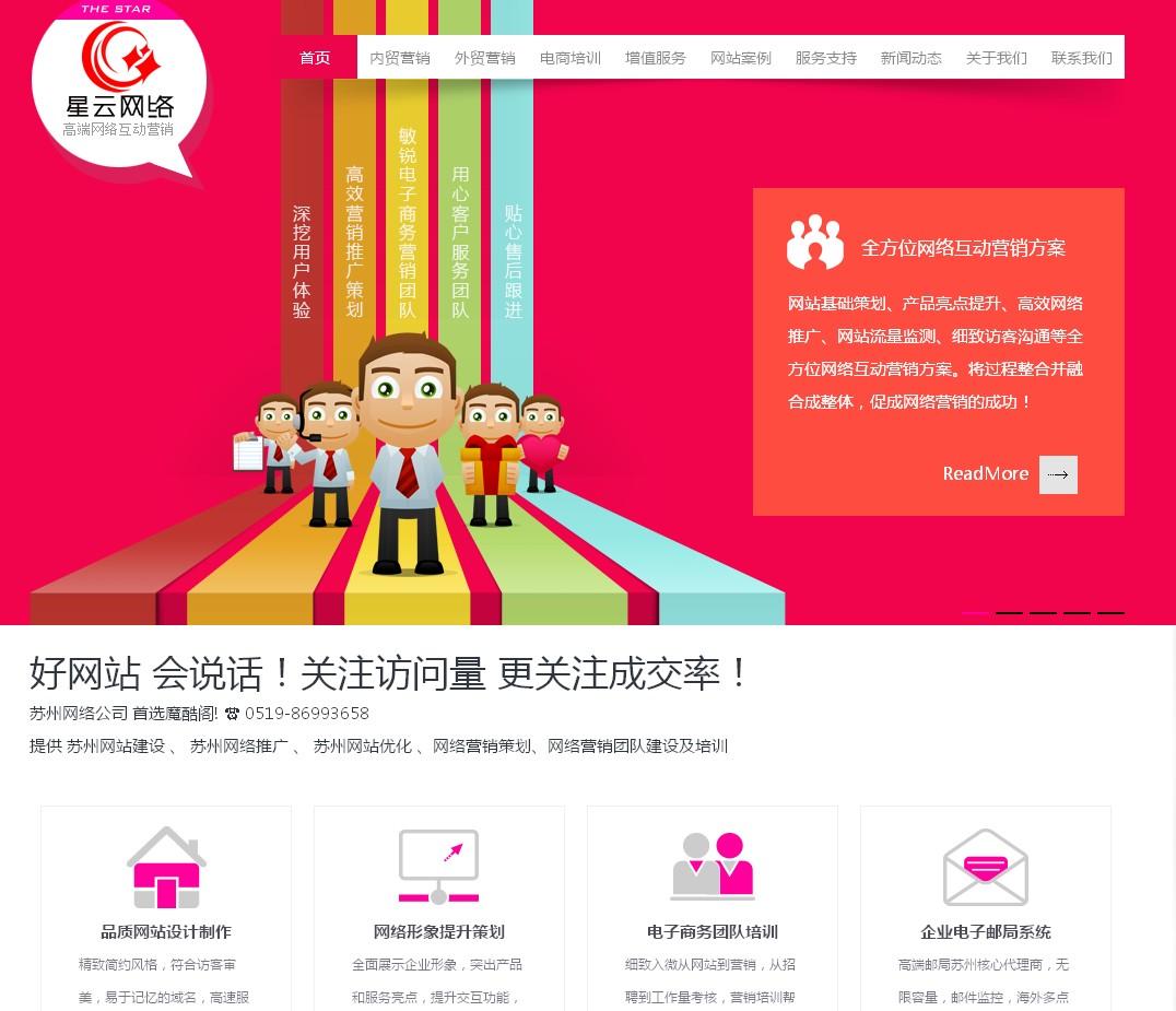 HTML5织梦网络公司网站源码dedecms企业模板
