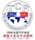 <span class=H>法语</span>TCF机经+真题大全及中文解析 换题后最全最新真题题库 含TEF_160x160.jpg