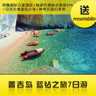 2013特价促销 泰国普吉岛旅游 成都直飞往返 暑假超值亲子7日游