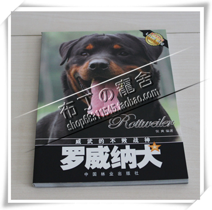 Color Luo Weina/lovina dogs dog training dog training books dog training books teaching materials