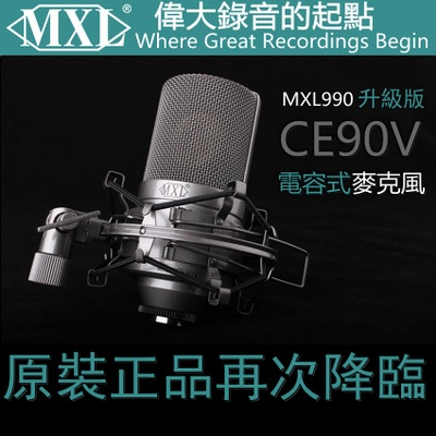 MXL CE90V Professional large-diaphragm condenser microphone recording microphone K song YY computer sound card suit licensed