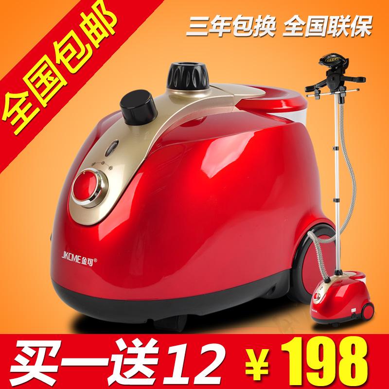 金可zq-g0118挂烫机家用挂烫机挂式蒸汽熨斗蒸汽挂烫机正品包邮