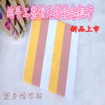 Taobao clearance whole without stitching old coarse linen double single 2x2.3M without stitching shipping