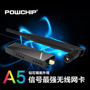 Special music light A5 power usb wireless card desktop notebook wifi / wlan enhanced receiver