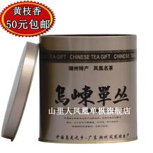Chaozhou phoenix single fir Huang Zhi incense single plexus tea qing scent fresh tea mountain wu Dong single spring from tea wholesale costumers