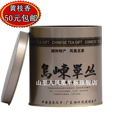 Chaozhou phoenix single fir Huang Zhi incense single plexus tea qing scent fresh tea mountain wu Dong single spring from tea wholesale costumers
