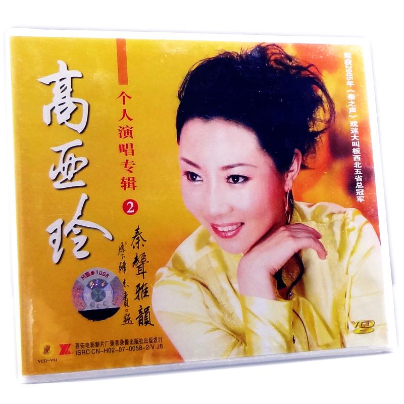 Оперное искусство «Подлинный музыка» известных Цинь оперы пение вокальный альбом Гао Yaling лиц 2 (VCD)
