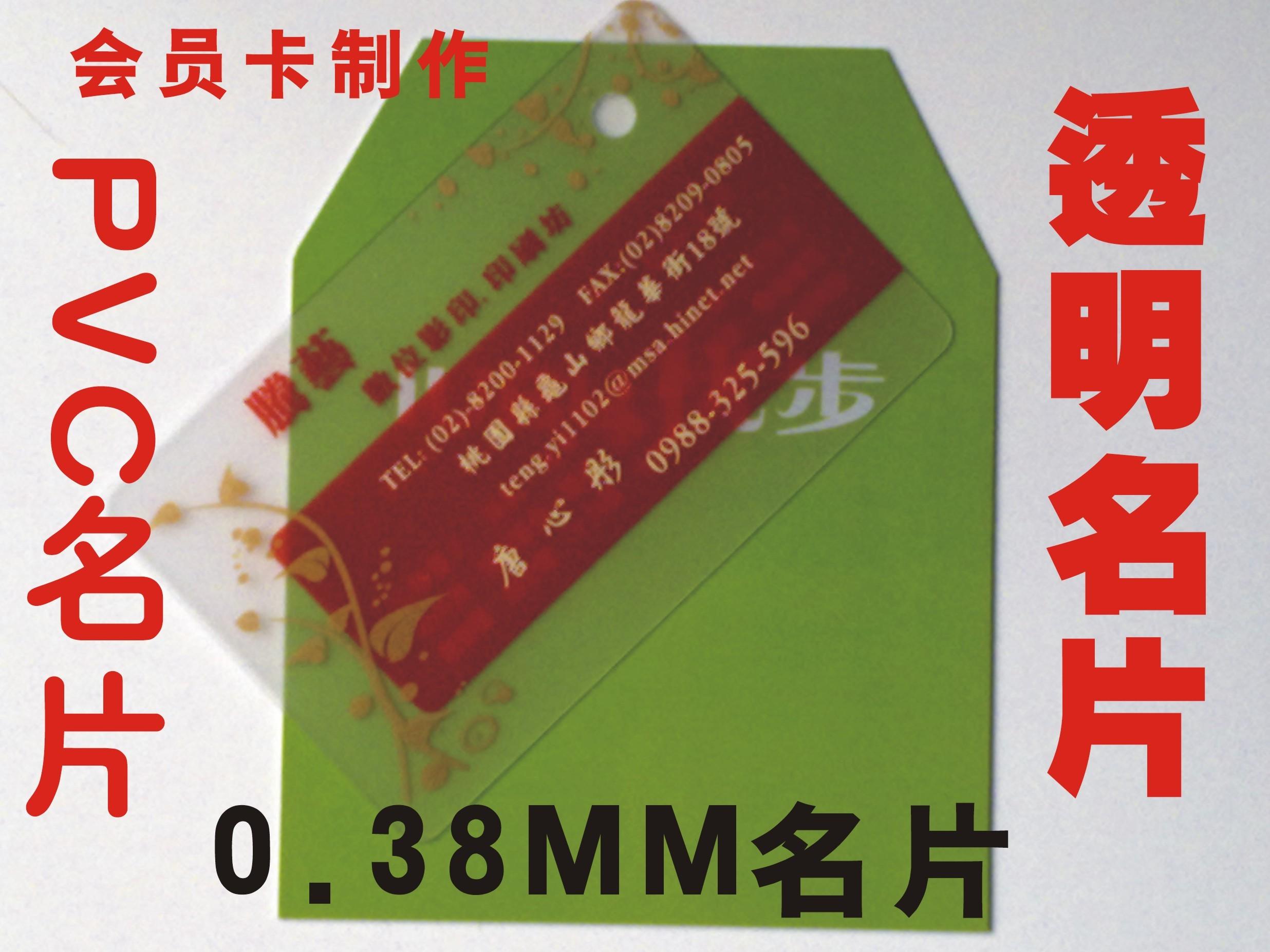 Бесплатный дизайн ~ визитные карточки, членские карты, ПВХ карты, карты 1000