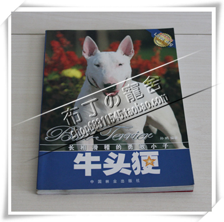 Bull Terrier dog books dedicated color books on dog feeding dog training books