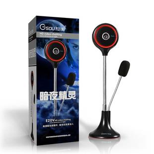 Gsou/极速E20v免驱高清 摄像头 电脑视频 带麦克风 夜视极佳 包邮
