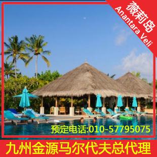 马尔代夫一价全包蜜月自由行旅游安娜塔拉薇莉岛Anantara Veli