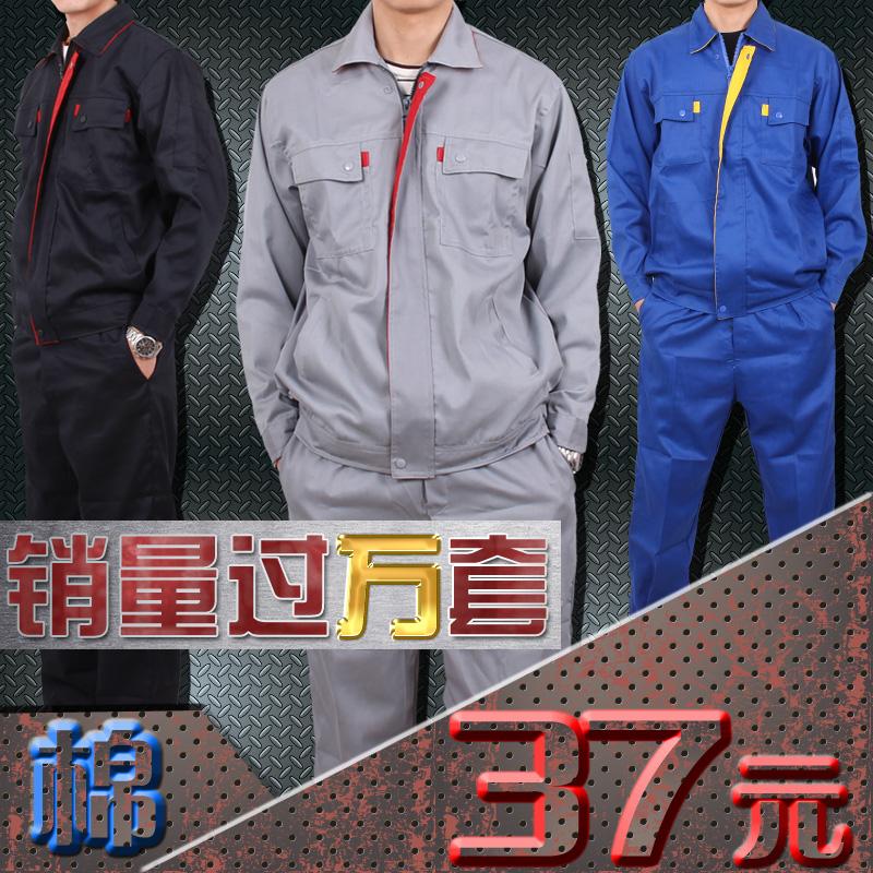 骉马G013工作服套装 长袖工程服工作服套装 工作服 男 批发 定做