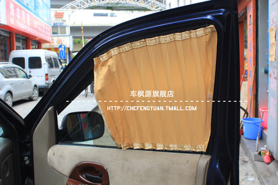 Maple source car Zotye 20,085,008 sunscreen car sunshade curtain curtain rail car louvers