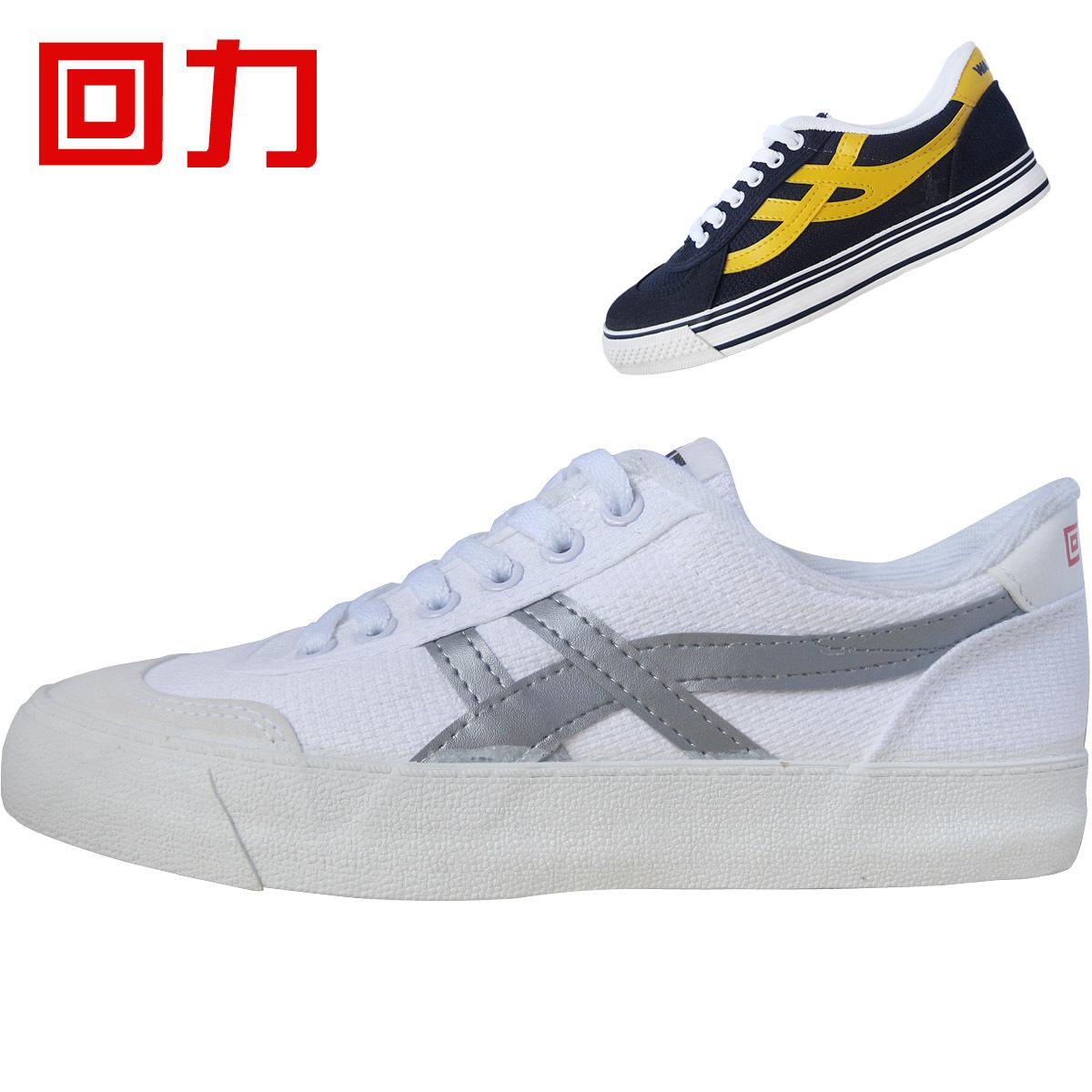 正品国货 经典回力鞋 网球鞋 男鞋女鞋 帆布鞋运动鞋 透气轻便潮