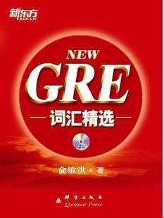 NEW GRE MP3