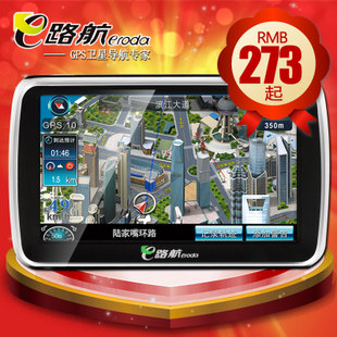 E road route LH980N hi-def highlights 5-generation dual-core 3D real automotive car GPS Navigator internal 4/8G