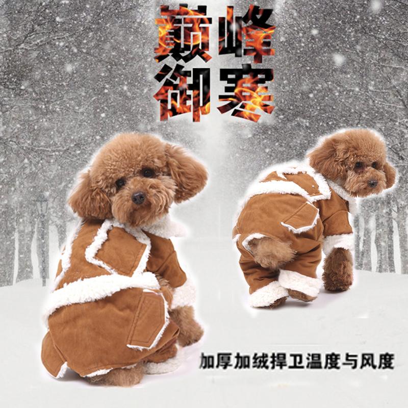 宠物狗狗衣服 秋冬装 加厚棉衣 泰迪贵宾比熊鹿犬大小图片