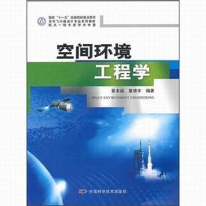 空间环境工程学