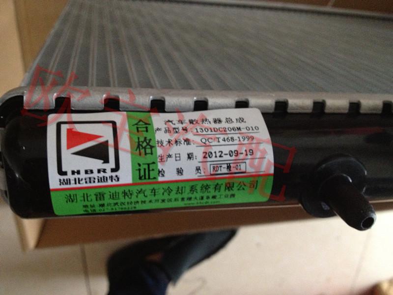 Крышка радиатора   206 207 307 C2